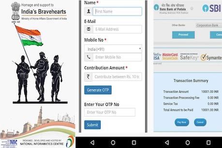 Bharat Ke Veer app: వీరజవాన్ల కుటుంబాలను మీరూ ఆదుకోవచ్చు ఇలా...