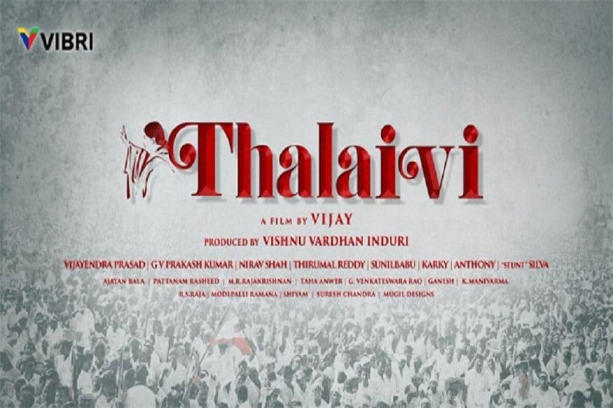 Shocking News.. Kangana Ranaut to get Huge Remuneration for Jayalalithaa biopic Thalaivi,ఓ సినీ తారగా, ఓ పార్టీ అధినేత్రిగా, ఓ ముఖ్యమంత్రిగా, ఓ ఐరన్ లేడీగా... జయలలిత చరిత్రను ఎంత చెప్పుకున్నా తక్కువే కదా.తాజాగా ఈ సినిమా కోసం కంగనాకు కళ్లు తిరిగే పారితోషం ఇస్తున్నారట.జయలలిత బయోపిక్ కోసం కంగనా షాకింగ్ పారితోషకం..,jayalalithaa,jayalalithaa biopic,jayalalithaa kanagana ranaut,kangana ranaut as jayalalithaa,kangana ranaut Thalaivi jayalalithaa,kangana remuneration,kangana ranaut as jayalalithaa,actor turned politician jayalalithaa,late tamil nadu cm jayalalithaa kangana ranaut,Tamilnadu Politics,Tamil cinema,Andhra Pradesh News,Andhra pradesh Politics,కంగనా రనౌత్,జయలలిత బయోపిక్,తలైవి,జయలలిత కంగనా రనౌత్ తలైవి,కంగనా రెమ్యునరేషన్,కంగనా పారితోషకం,తమిళ న్యూస్,ఏపీ న్యూస్,ఏపీ పాలిటిక్స్,టాలీవుడ్ న్యూస్,కోలీవుడ్ న్యూస్,తమిళ్ న్యూస్,కంగనా రనౌత్ జయలలిత బయోపిక్,జయలలిత పాత్రలో కంగనా రనౌత్,కంగనా రనౌత్,మణికర్ణిక,విజయేంద్ర ప్రసాద్,కంగనా రనౌత్ జయలలిత బయోపిక్ విబ్రి మీడియా విష్ణువర్ధన్ ఇందూరి