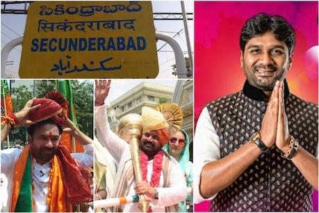 Secunderabad Lok Sabha: 1991 నుంచీ కాంగ్రెస్, బీజేపీ మధ్యే పోటీ