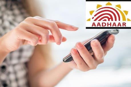 Aadhaar Card: మీ మొబైల్ నెంబర్తో ఆధార్ డౌన్లోడ్ చేసుకోండి ఇలా