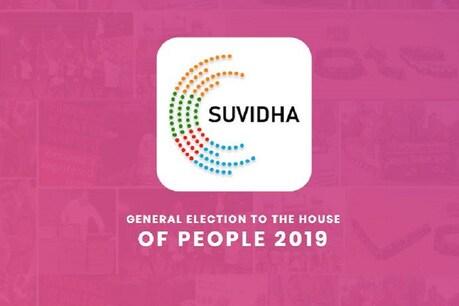 Election Results: మీ స్మార్ట్ఫోన్లో ఎన్నికల ఫలితాలు... చూసుకోండి ఇలా