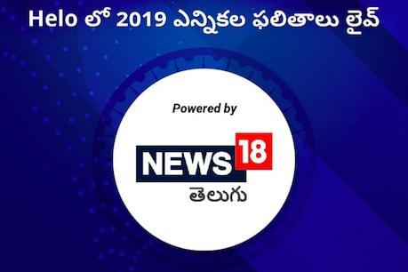 ఎన్నికల సంగ్రామం 2019.. ఎన్నికల ఫలితాలు Heloలో LIVE