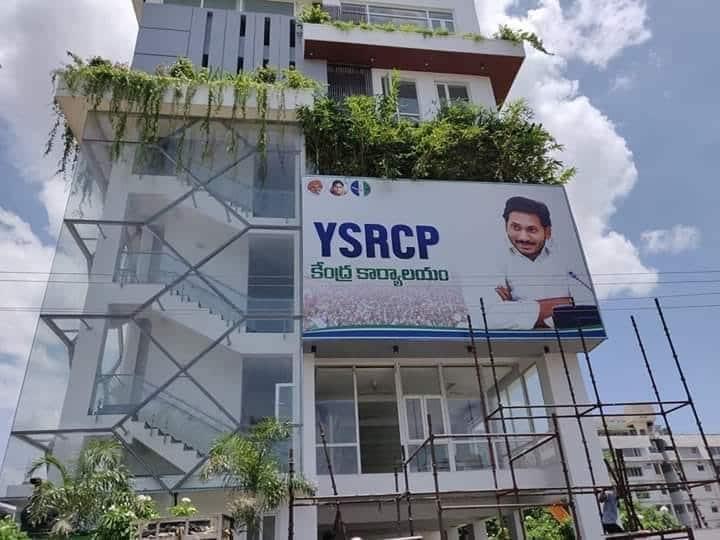అమరావతి తాడేపల్లిలో వైసీపీ కొత్త కార్యాలయం