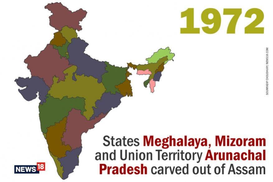 1972లో అసోం నుంచి విడిపోయిన మేఘాలయ, మిజోరాం, అరుణాచల్ ప్రదేశ్