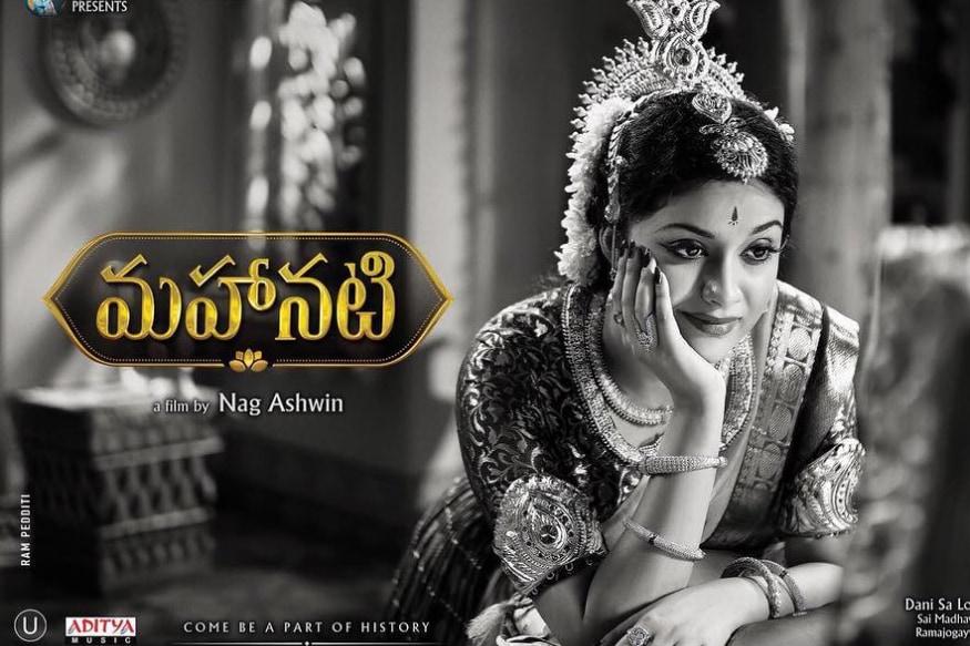 'సైమా' అవార్డుల్లో ఉత్తమ చిత్రంగా ఎంపికైన 'మహానటి' (Twitter/Photo)
