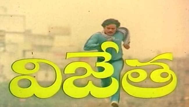 మెగాస్టార్ చిరంజీవి, అల్లు అరవింద్ కాంబినేషన్లో వచ్చిన నాల్గో చిత్రం 'విజేత'. ఏ.కోదండరామిరెడ్డి దర్శకత్వంలో తెరకెక్కిన ఈ చిత్రం హిందీలో అనిల్ కపూర్ హీరోగా తెరకెక్కిన 'సాహెబ్' చిత్రానికి రీమేక్. ఈ సినిమా బాక్సాఫీస్ దగ్గర సూపర్ హిట్గా నిలిచింది. ఈ చిత్రంలో అల్లు అర్జున్ బాల నటుడి పాత్రలో కనిపించాడు. (Youtube/Credit)