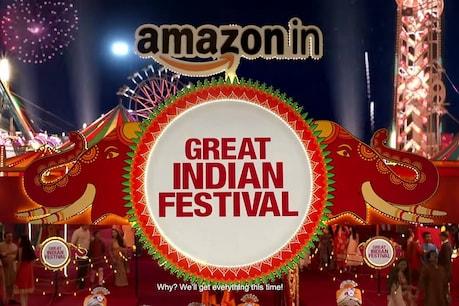 Amazon Sale: గ్రేట్ ఇండియన్ ఫెస్టివల్ సేల్ ప్రకటించిన అమెజాన్... ఎస్బీఐ కార్డుపై ఆఫర్లు
