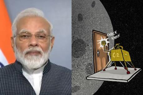 Chandrayaan 2 | మీ ఫొటోని మోదీ రీ ట్వీట్ చేయాలంటే.. ఇలా చేయండి..