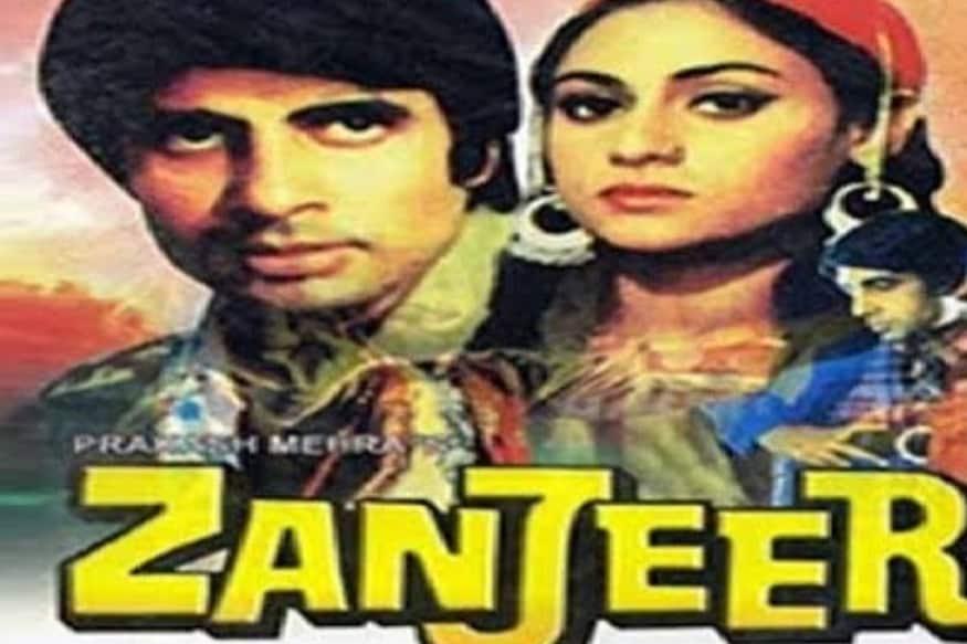 1973లో విడుదలైన 'జంజీర్' మూవీతో స్టార్డమ్ (యూట్యూబ్ క్రెడిట్)
