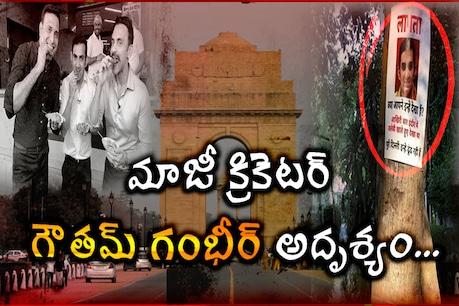 Video: మాజీ క్రికెటర్ గౌతమ్ గంభీర్ అదృశ్యం...