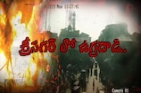 Video: శ్రీనగర్ లో గ్రెనేడ్ దాడి.. ఒకరు మృతి, 35 మందికి గాయాలు