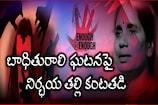 Video: షాద్నగర్ ఘటనపై నిర్భయ తల్లి కంటతడి