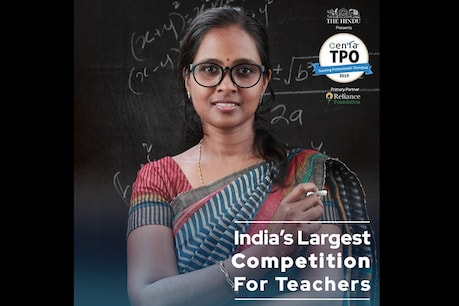Teacher Award: టీచర్లకు అవార్డులు... రూ.1 లక్ష విలువైన బహుమతులు గెలుచుకునే ఛాన్స్