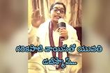 Video : గరికపాటి వాయిస్తో యువతి డబ్స్మాష్...