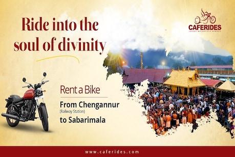 Sabarimala Bike Rent: శబరిమల భక్తులకు గుడ్ న్యూస్... బైక్ అద్దెకు తీసుకోవచ్చు