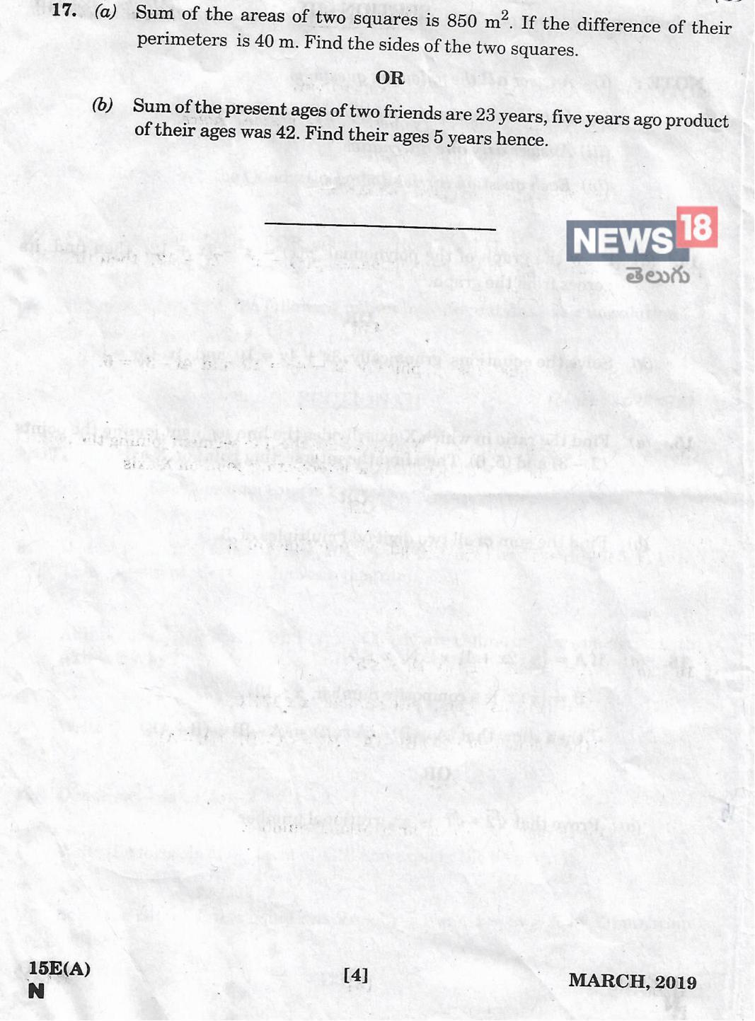 మ్యాథ్స్ పేపర్ 1(2019) ఇంగ్లిష్ మీడియం