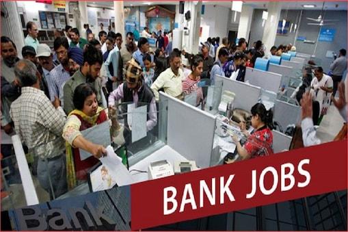 Bank Jobs: ఇండియన్ బ్యాంక్లో 138 ఉద్యోగాలు... దరఖాస్తుకు 2 రోజులే గడువు