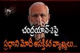 Video : చంద్రయాన్-2పై ప్రధాని మోదీ ఆసక్తికర వ్యాఖ్యలు...