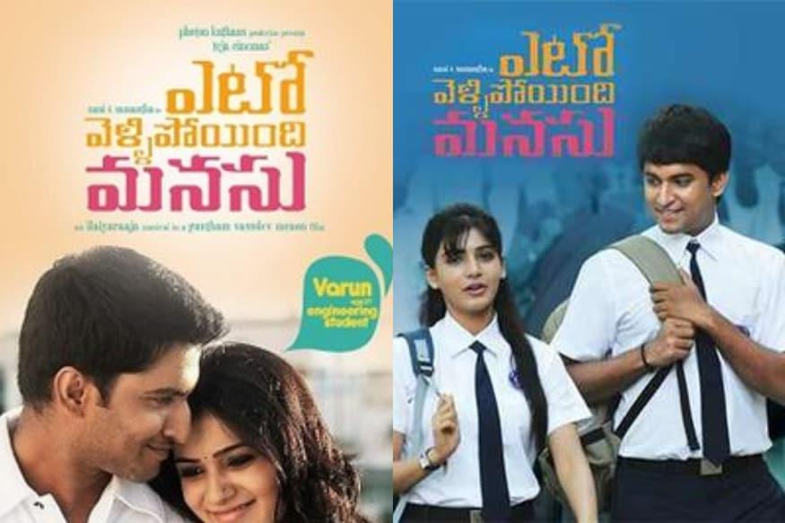 ఎటో వెళ్లిపోయింది మనసు: నాని హీరోగా గౌతమ్ మీనన్ తెరకెక్కించిన ఈ చిత్రం ఏకంగా విడుదలైన ఐదేళ్ళ తర్వాత టీవీలో టెలికాస్ట్ అయింది. 2012లో విడుదలైన ఎటో వెళ్లిపోయింది మనసు 2018లో మా టీవీ ప్రసారం చేసింది.