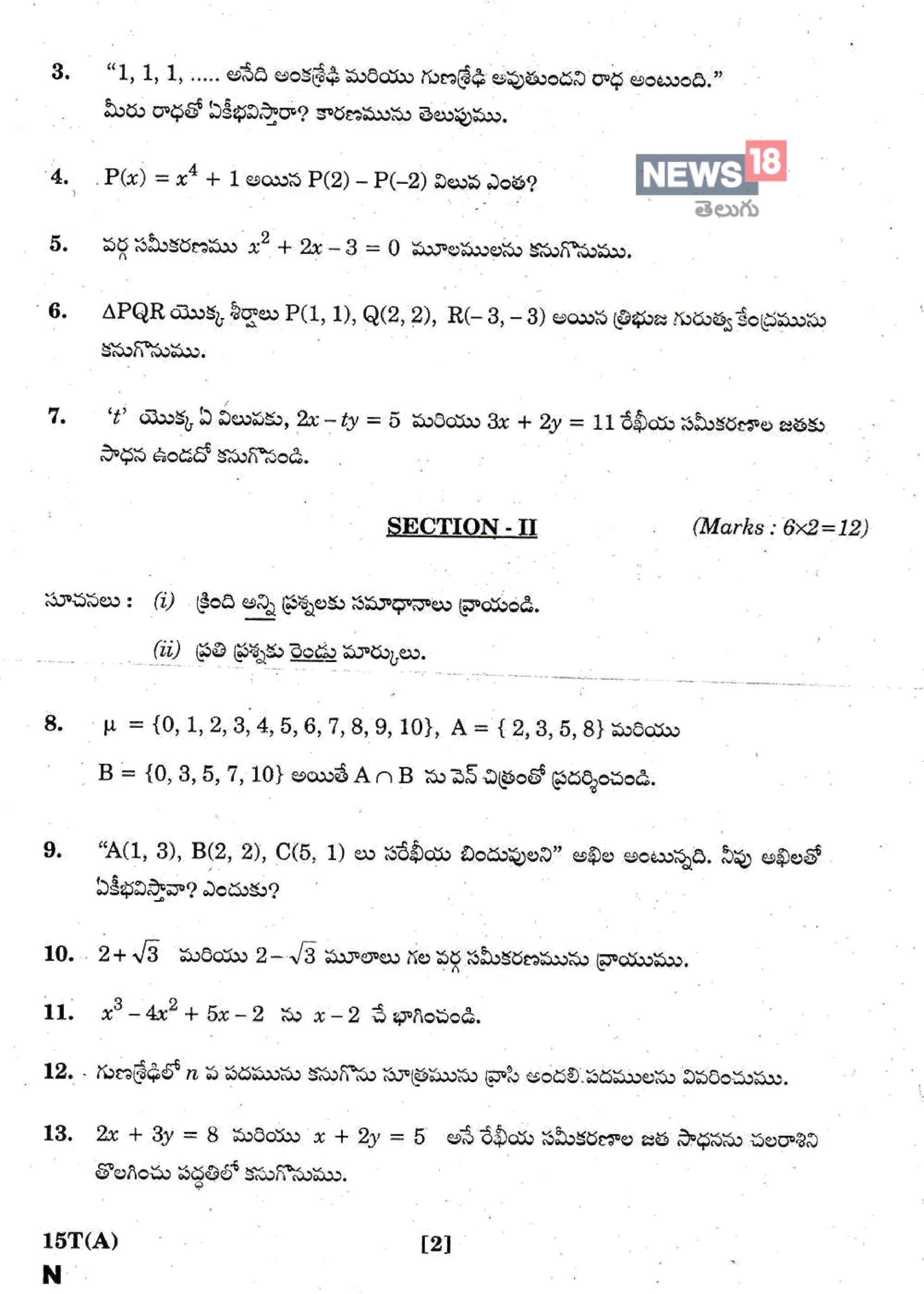 మ్యాథ్స్ పేపర్ 1(2019) తెలుగు మీడియం