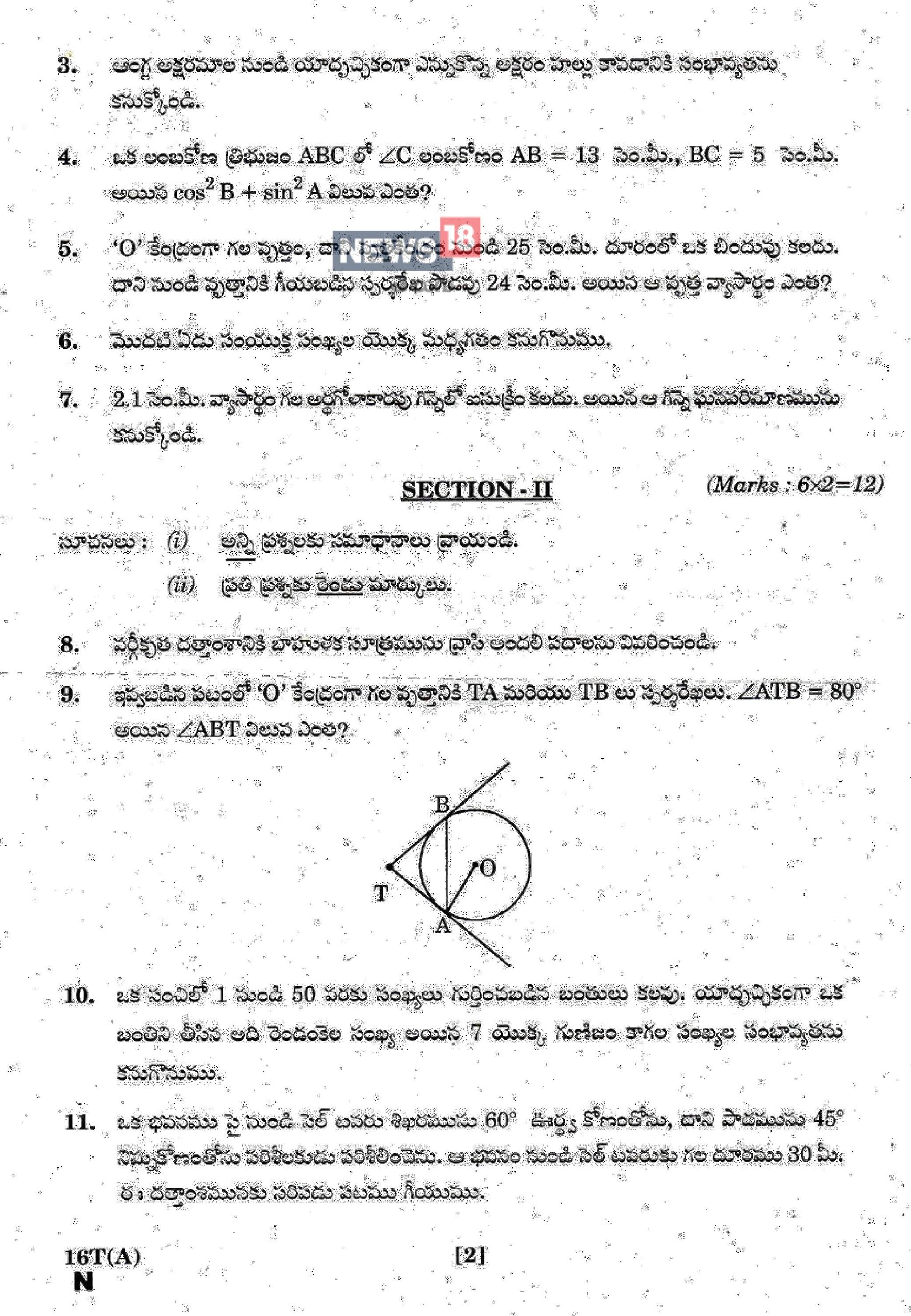 మ్యాథ్స్ పేపర్ 2(2019) తెలుగు మీడియం