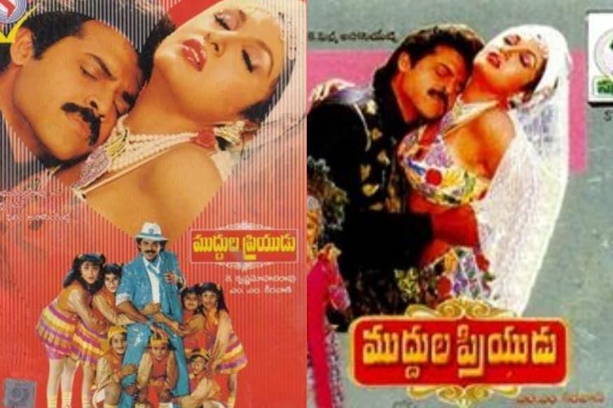 వెంకటేష్, దర్శకేంద్రుడు రాఘవేంద్ర రావు కాంబినేషన్లో వచ్చిన ఆరో చిత్రం 'ముద్దుల ప్రియుడు'. ఈ చిత్రం బాక్సాఫీస్ దగ్గర ప్లాప్గా నిలిచింది. (Youtube/Credit)