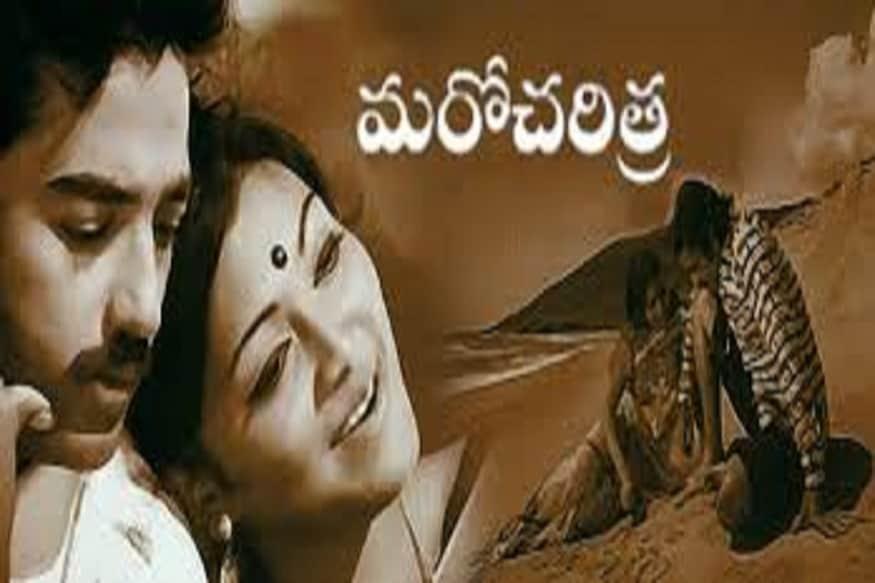 కే.బాలచందర్ దర్శకత్వంలో తెరకెక్కిన 'మరో చరిత్ర' ప్రేమ కథా చిత్రాల్లో నిజంగానే మరో చరిత్రను సృష్టించింది. (Youtube/Credit)