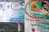 Video: వైసీపీలో మరో ఫ్లెక్సీ కలకలం