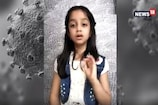 Viral Video: క్యా బాత్ హై... కరోనాపై పద్యం చెప్పిన చిన్నారి...