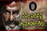 Video: సీఎం పదవిపై వ్యామోహం లేదు.. అధ్యక్షుడిగా ఉంటా..: రజినీకాంత్