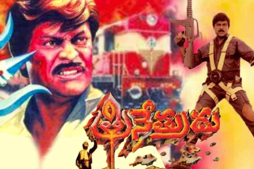 చిరంజీవి, ఏ.కోదండరామిరెడ్డి కలయికలో వచ్చిన 20వ చిత్రం 'తినేత్రుడు'. ఈ చిత్రం బాక్సాఫీస్ దగ్గర ఫ్లాప్గా నిలిచింది. (Youtube/Credit)