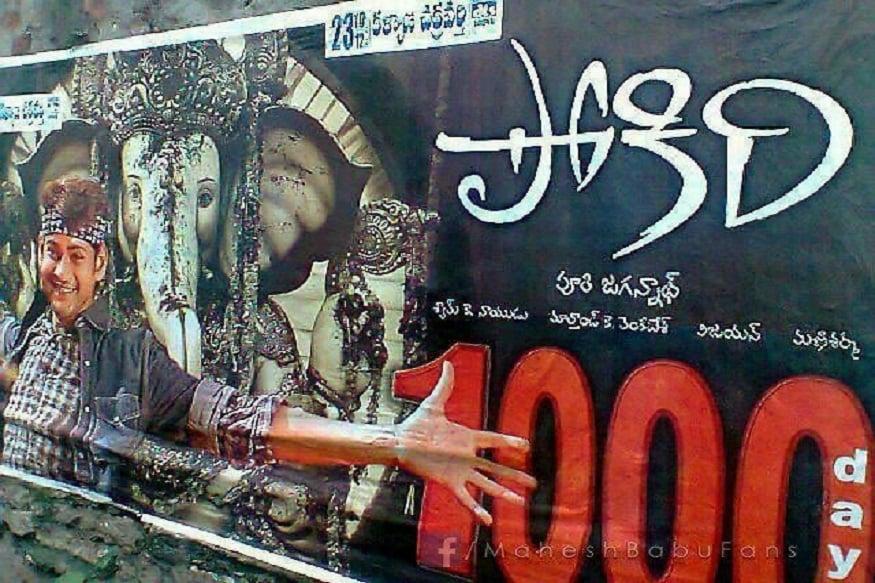 చాలా చోట్ల 'పోకిరి' చిత్రం సంవత్సరానికి పైగా నడిచి కొత్త రికార్డులు క్రియేట్ చేసింది. (Twitter/Photo)