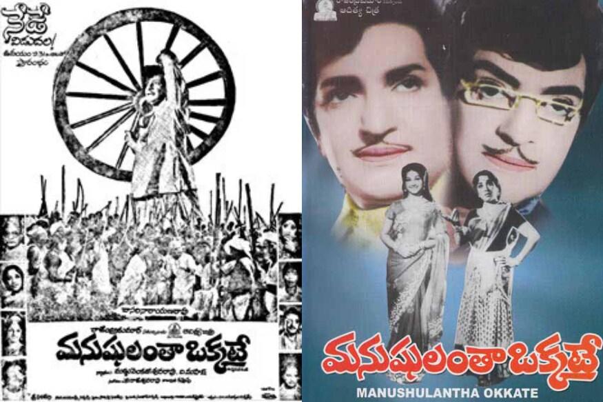 ఎన్టీఆర్, దాసరి నారాయణ రావు కలయికలో మొదటిసారి 'మనుషులంతా ఒక్కటే' సినిమా తెరకెక్కింది. ఈ సినిమా బాక్సాఫీస్ దగ్గర సూపర్ హిట్గా నిలిచింది. (Youtube/Credit)