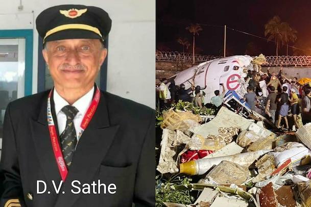 Kerala Plane Crash : కేరళ విమాన కెప్టెన్... మాజీ IAF పైలెట్... మరి ఎందుకిలా జరిగింది?
