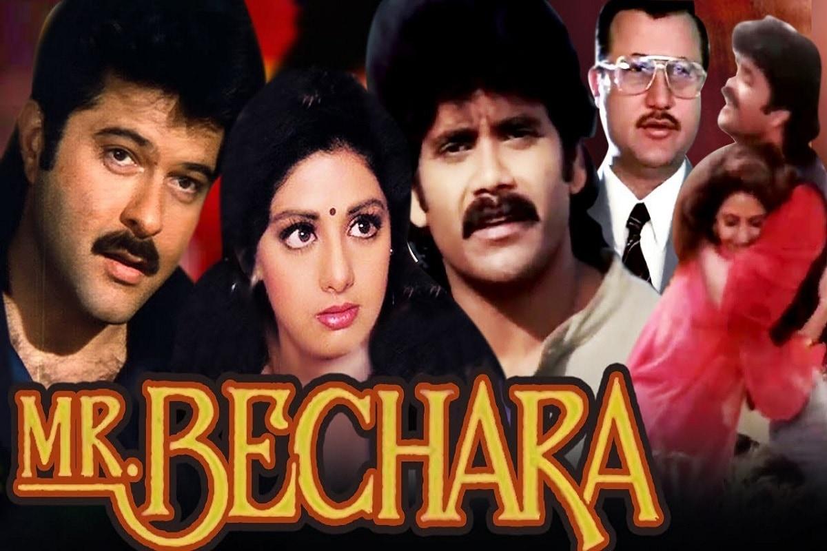 కే.భాగ్యరాజ్ దర్శకత్వలో తెరకెక్కిన 'మిస్టర్ బేచారా' చిత్రంలో నటించాడు నాగార్జున. ఈ చిత్రంలోఅనిల్ కపూర్, శ్రీదేవి ముఖ్యపాత్రల్లో నటించారు. (Twitter/Photo)