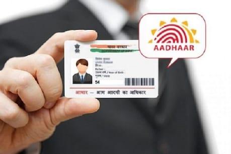Aadhaar Charges: ఆధార్ సెంటర్లో ఛార్జీలు ఎంత చెల్లించాలో తెలుసా?