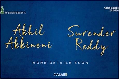 Akhil-Surender Reddy : సురేందర్ రెడ్డి దర్శకత్వంలో అఖిల్.. అధికారిక ప్రకటన..