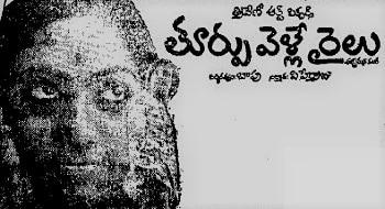 5. తూర్పు వెళ్లే రైలు (Facebook/Photo)