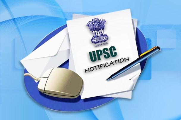 UPSC Recruitment 2020: యూపీఎస్సీ నోటిఫికేషన్ జారీ, ఖాళీల వివరాలు, లాస్ట్ డేట్