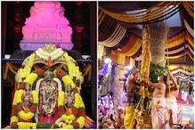In Pics: తిరుమల శ్రీవారి బ్రహ్మోత్సవాలు..వైభవంగా ధ్వజారోహణం