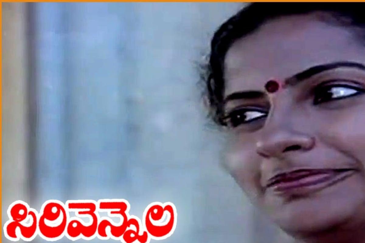 కే.విశ్వనాథ్ దర్శకత్వంలో తెరకెక్కిన 'సిరివెన్నెల' చిత్రంలో మూగ అమ్మాయి పాత్రలో ఒదిగిపోయిన సుహాసిని (Youtube/Credit)