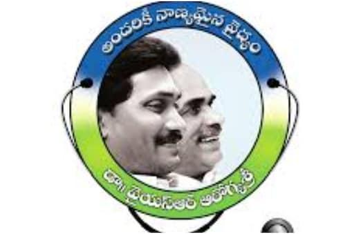 Andhra Pradesh: 8 గంటల్లోనే ఆరోగ్యశ్రీ కార్డు.., గ్రామ సచివాలయం రికార్డు..,