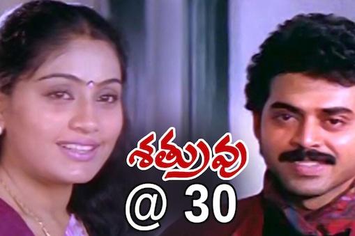 Venkatesh Sathruvu 30 Years: వెంకటేష్ హిట్ సినిమా 'శత్రువు'కు 30 ఏళ్లు పూర్తి..