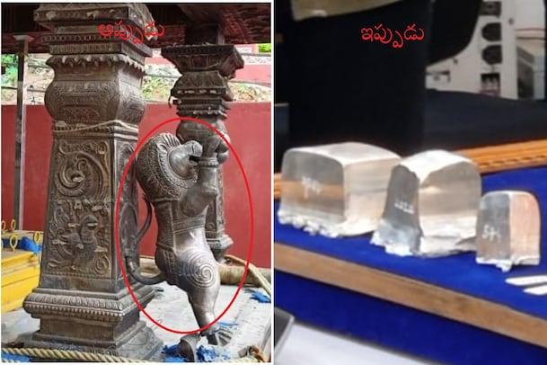 Durga Temple: మిస్టరీ వీడిన దుర్గగుడి వెండి సింహాలు కేసు.. ఇప్పుడిలా ఉన్నాయి..