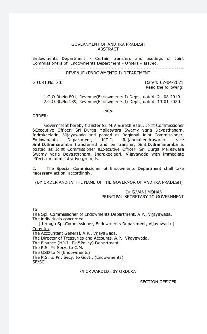 ACB Raids Kanaka Durga Temple, Durga Temple, Indrakeeladri, Durga Temple news, Vijayawada Durga Temple, Kanaka Durgamma, Vijayawada, Andhra Pradesh endowment Department, Anti-Corruption bureau, AP Endowment Department, Durga Temple EO Suresh Babu, Andhra Pradesh Government, AP Government, Vijayawada News, Andhra Pradesh news, Ap news, Telugu news, కనకదుర్గ ఆలయంలో ఏసీబీ దాడులు, దుర్గగుడి, ఇంద్రకీలాద్రి, దుర్గమ్మ ఆలయం, కనకదుర్గ ఆలయం, విజయవాడ దుర్గగుడి, కనకదుర్గమ్మ, విజయవడా, ఆంధ్రప్రదేశ్ దేవాదాయశాఖ, అవినీతి నిరోధక శాఖ, ఏపీ దేవాదాయ శాఖ, దుర్గగుడి ఈవో సురేష్ బాబు, ఆంధ్రప్రదేశ్ ప్రభుత్వం, ఏపీ ప్రభుత్వం, విజయవాడ న్యూస్, ఆంధ్రప్రదేశ్ న్యూస్, ఏపీ న్యూస్, తెలుగు న్యూస్, Andhra Pradesh Government, Durga Temple EO Transferred, ఆంధ్రప్రదేశ్ ప్రభుత్వం, దుర్గగుడి ఈవో బదిలీ