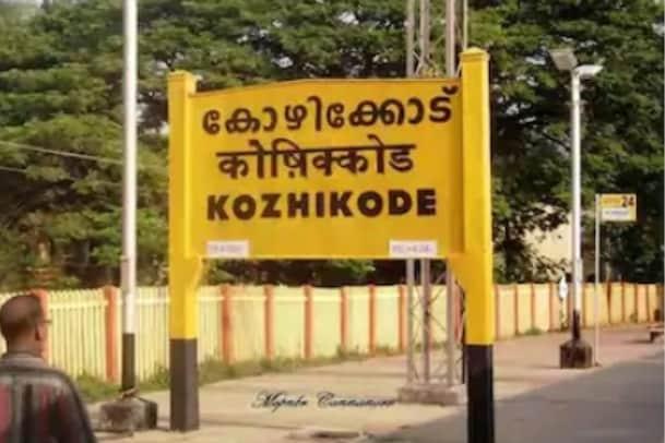 Kozhikode: రైల్వే స్టేషన్లో తీవ్ర కలకలం.. భారీగా పేలుడు పదార్థాలు స్వాధీనం