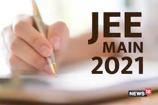 JEE Main Results 2021: నేడు జేఈఈ మెయిన్ ఫలితాలు రిలీజ్. ఇలా చెక్ చేసుకోండి
