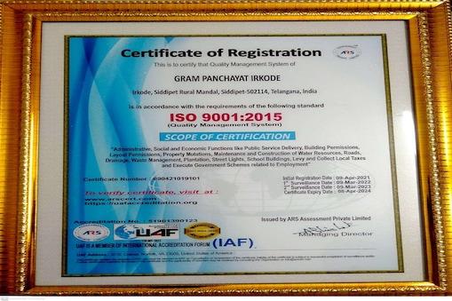 ISO certified village: ఇతర గ్రామాలకు ఆదర్శంగా.. ఆ గ్రామానికి అంతర్జాతీయ స్థాయి ఐఎస్ఓ గుర్తింపు.. ఎక్కడంటే..