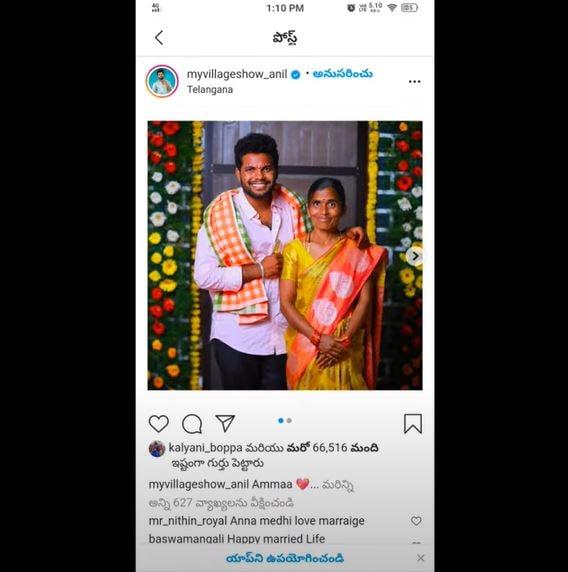 మై విలేజ్ షో అనిల్ జీల పెళ్లి ఫోటోలు (My Village Show Anil Geela marriage photos/instagram)