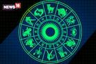Horoscope 28-7-2021: బుధవారం రాశి ఫలాలు.. ప్రేమికులకు శుభదినం.. ఉద్యోగులకు గుడ్ న్యూస్..